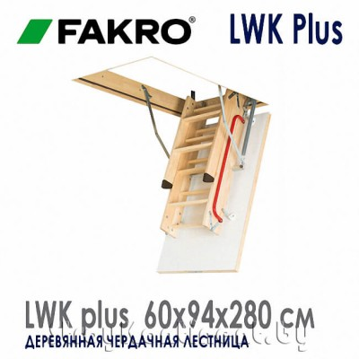 Чердачная лестница Fakro LWK Plus Komfort 60x94x280