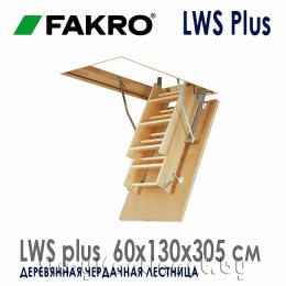 Чердачная лестница Fakro LWS Plus 60x130x305