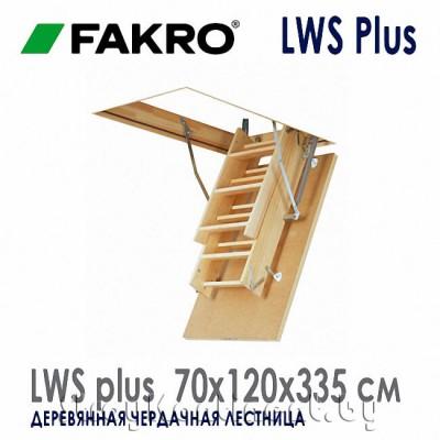 Чердачная лестница Fakro LWS Plus 70x120x335