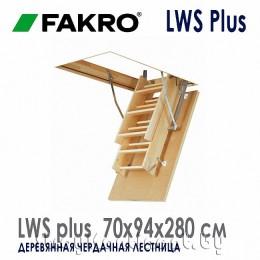 Чердачная лестница Fakro LWS Plus 70x94x280