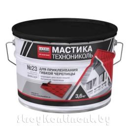 Мастика для гибкой черепицы ТЕХНОНИКОЛЬ № 23 (Фиксер), 3,6 кг
