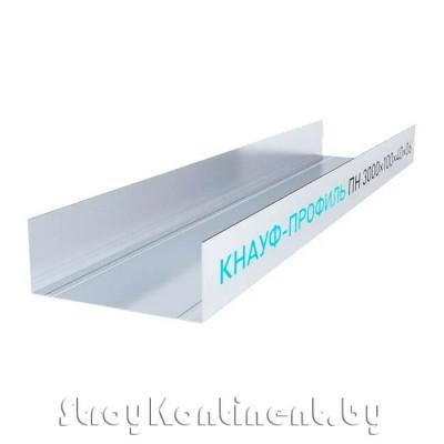 Металлический КНАУФ-профиль направляющий (ПН) 3000x100x40
