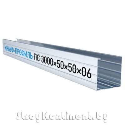 Металлический КНАУФ-профиль стоечный (ПС) 3000x50x50