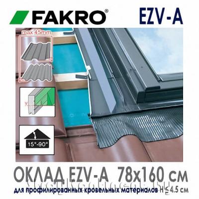 Оклад Fakro EZV-A 78x160
