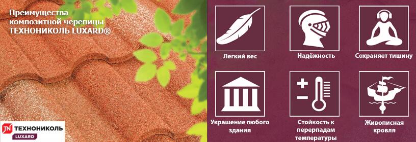 Композитная черепица ТехноНИКОЛЬ LUXARD в Витебске