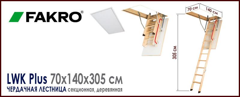 Чердачная лестница Fakro LWK Plus Komfort 70x140x305