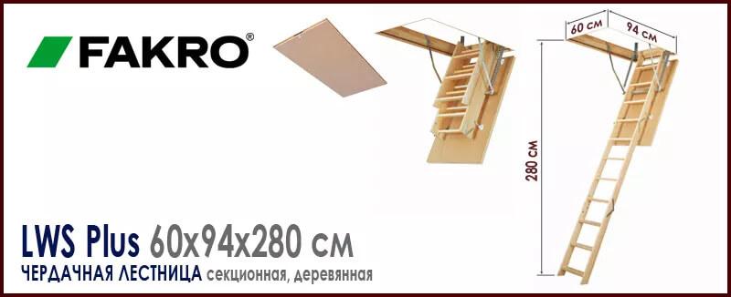 Чердачная лестница Fakro LWS Plus 60x94x280