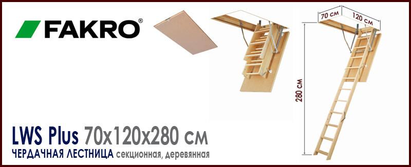 Чердачная лестница Fakro LWS Plus 70x120x280