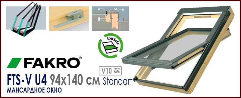 Мансардное окно FAKRO FTS-V 94x140