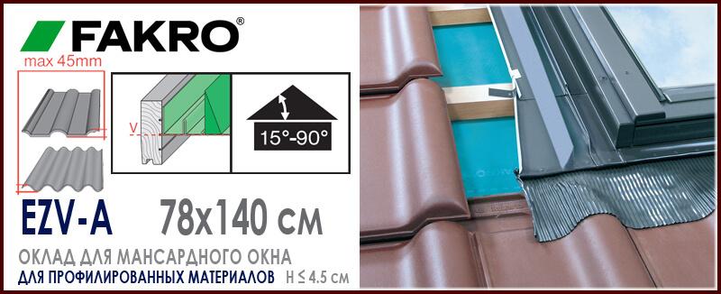 Оклад Fakro ESV 78x140