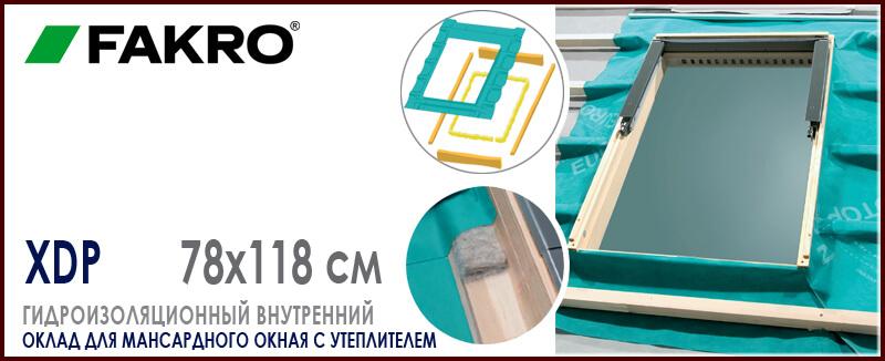 Оклад Fakro XDP 78х118