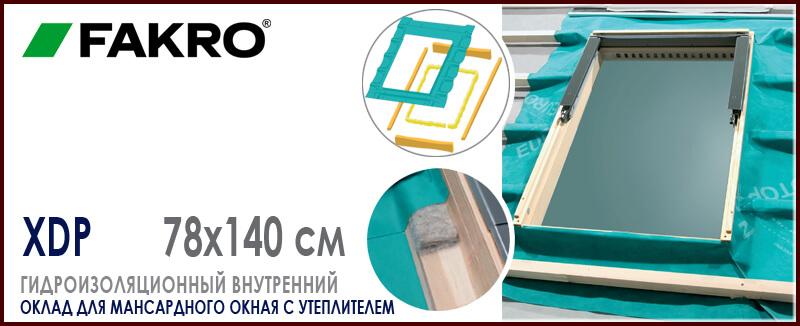 Оклад Fakro XDP 78х140