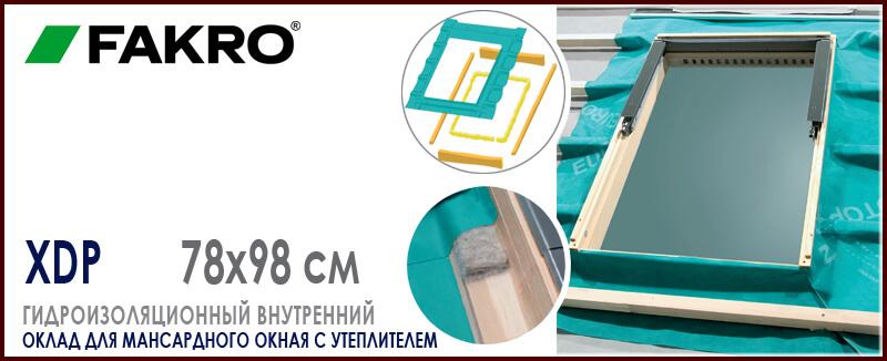 Оклад Fakro XDP 78х98